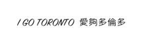 I GO TORONTO